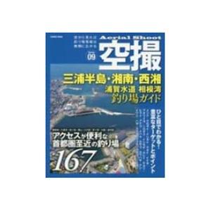 コスミック出版 空撮 三浦半島・湘南・西湘 浦賀水道 相模湾釣り場ガイド