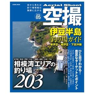 コスミック出版空撮 伊豆半島釣り場ガイド 東伊豆・南伊豆・下田沖磯