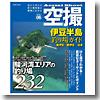 空撮 伊豆半島釣り場ガイド 南伊豆・西伊豆・沼津 AB 192ページ