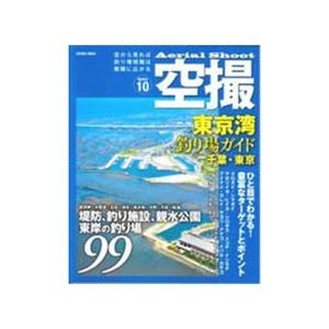 コスミック出版 空撮 東京湾釣り場ガイド 千葉・東京