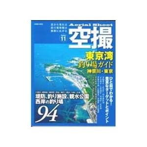 空撮 東京湾釣り場ガイド 神奈川・東京 AB 129ページ