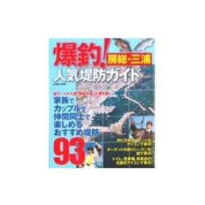 コスミック出版爆釣!人気堤防ガイド 房総・三浦
