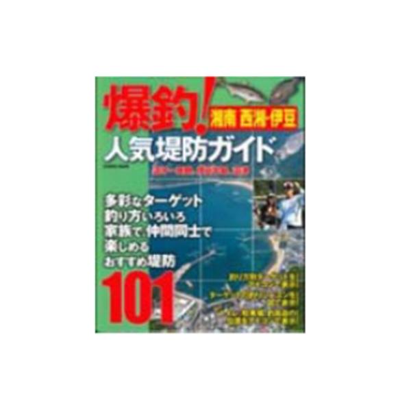コスミック出版 爆釣!人気堤防ガイド 湘南・西湘・伊豆 海つり全般・本