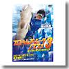 東村真義 スローピッチジャークノススメ 3 DVD120分