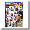 東村真義 スローピッチジャークノススメ 2 DVD120分
