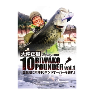 大仲正樹 BIWAKO 10POUNDER vol.1 DVD85分