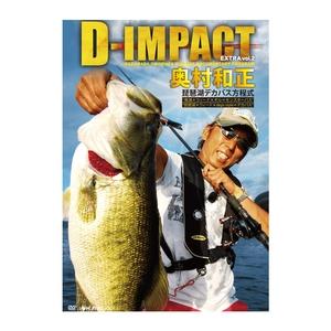 釣りビジョン 奥村和正 D-IMPACT EXTRA Vol.2