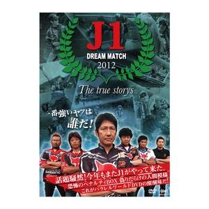 釣りビジョン J1 ドリームマッチ 2012 The true storys DVD140分