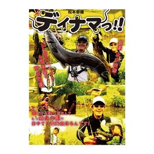 釣りビジョン デイナマっ!! 渓流・湖沼全般DVD(ビデオ)