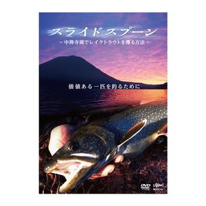 スライドスプーン DVD110分