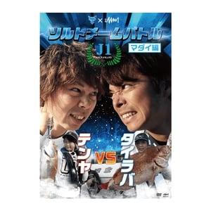 釣りビジョン J1 SALTグランプリ マダイ編 DVD90分