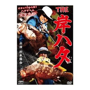 釣りビジョン 折本隆由 THE 岸ハタ DVD120分