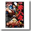 折本隆由 THE 岸ハタ DVD120分