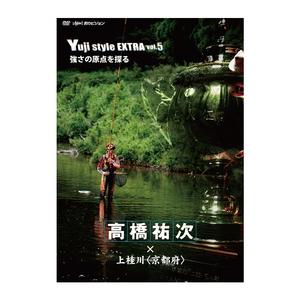 アウトドア&フィッシング ナチュラム釣りビジョン 高橋祐次 Yuji Style EXTRA vol.5 DVD110分