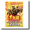 釣りビジョン イカ魂☆イカメタルゲーム完全攻略 DVD120分