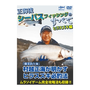 正海流 シーバスフィッシングのすべて ヒラスズキ編 DVD142分