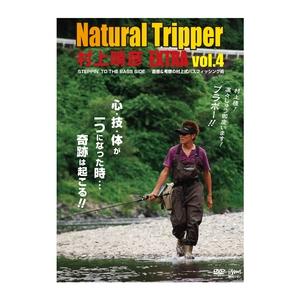 釣りビジョン村上晴彦 Natural Tripper EXTRA vol.4