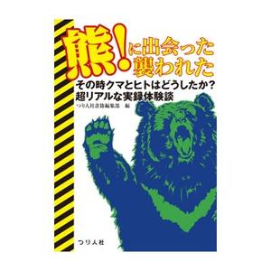 つり人社 熊!に出会った 襲われた ソルトウォーター・本