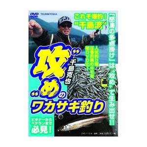 つり人社 千島克也「攻め」のワカサギ釣り