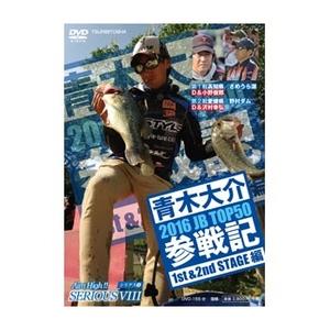 つり人社 シリアス8 2016 JB TOP50参戦記 1st&2nd STAGE編
