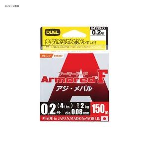 デュエル(DUEL) ARMORED(アーマード) F アジ・メバル 150m H4139-O ライトゲーム用PEライン