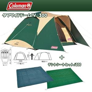 【送料無料】Coleman(コールマン) タフワイドドームIV/300 スタートパッケージ【お得な3点セット】 2000017860