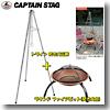 キャプテンスタッグ(CAPTAIN STAG) ラウンド ファイアピット(焚き火台)+トライン 焚き火三脚【お得な2点セット】