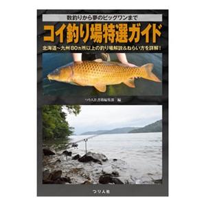 つり人社 コイ釣り場特選ガイド A5 192ページ