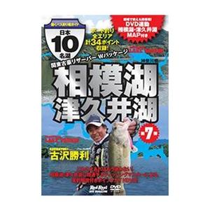 地球丸日本10名湖 第7弾 相模湖・津久井湖