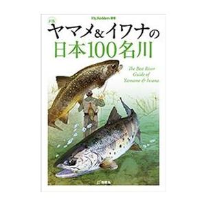 地球丸 新版 ヤマメ&イワナの日本100名川 フライフィッシング・本