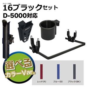 bmojapan(ビーエムオージャパン) ドカット レールシステム 16ブラックセット BM-DR5000-SET-02
