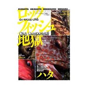 つり人社 ロックフィッシュ地獄2016-2017