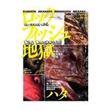 つり人社 ロックフィッシュ地獄2016-2017 ソルトウォーター・本