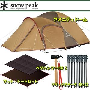 スノーピーク(snow peak)アメニティドーム+マット・シートセット+ソリッドステーク 30×12+ペグハンマーPRO.S