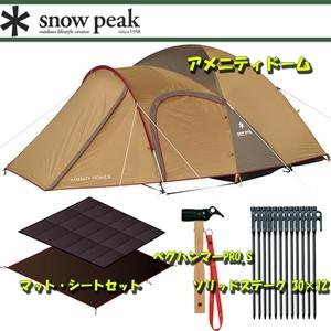 スノーピーク(snow peak) アメニティドーム+マット・シートセット+ソリッドステーク 30×12+ペグハンマーPRO.S SDE-003R ファミリードームテント