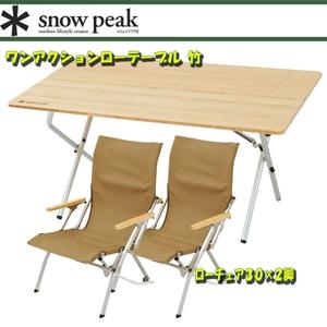 スノーピーク(snow peak)ワンアクションローテーブル 竹+ローチェア30×2