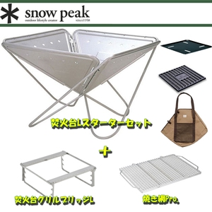 【送料無料】スノーピーク(snow peak) 焚火台Lスターターセット+焚火台グリルブリッジL+焼き網Pro. L SET-112