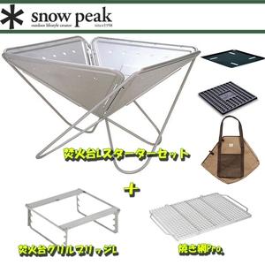 スノーピーク(snow peak)焚火台Lスターターセット+焚火台グリルブリッジL+焼き網Pro.