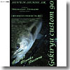 ジークラフト セブンセンス TR MONSTER STREAM MSS−902−SR