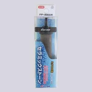 冨士灯器 FP-2000用 セラミックストーン トーナメント用品