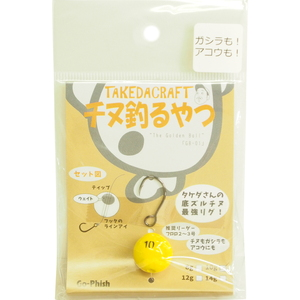 Go-Phish(ゴーフィッシュ) タケダクラフト GB-01 チヌ釣るやつ 8g #2 黄玉