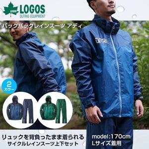 【送料無料】ロゴス(LOGOS) バックパックレインスーツ アディ M 15(ブルー) 28734153