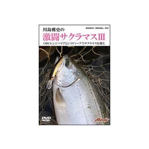 バスデイ 川島雅史の激闘サクラマス III(REPACKING版) 渓流・湖沼全般DVD(ビデオ)
