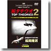 船タチウオ TOP THEORIES 2 大阪湾タチウオKINGバトル DVD91分