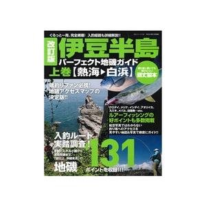 主婦と生活 改訂版 伊豆半島パーフェクト地磯ガイド 上巻 地図(釣り用)