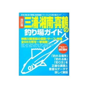 改訂版 三浦・湘南・真鶴の釣り場ガイド AB 180ページ