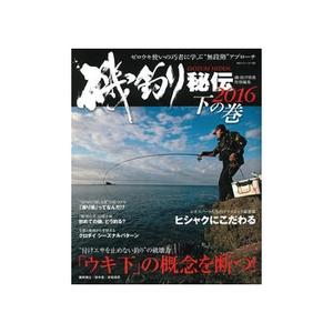 主婦と生活磯釣り秘伝2016 下の巻