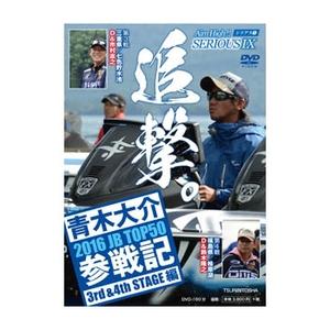 つり人社 シリアス 9(2016JB TOP50参戦記 3rd&4th STAGE編) フレッシュウォーターDVD(ビデオ)