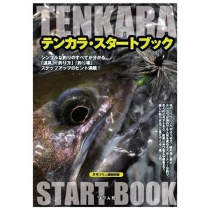 テンカラ スタートブック A5 130ページ