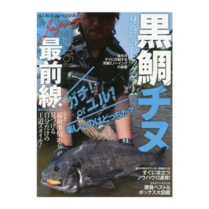 つり人社黒鯛×チヌJAPAN最前線2016